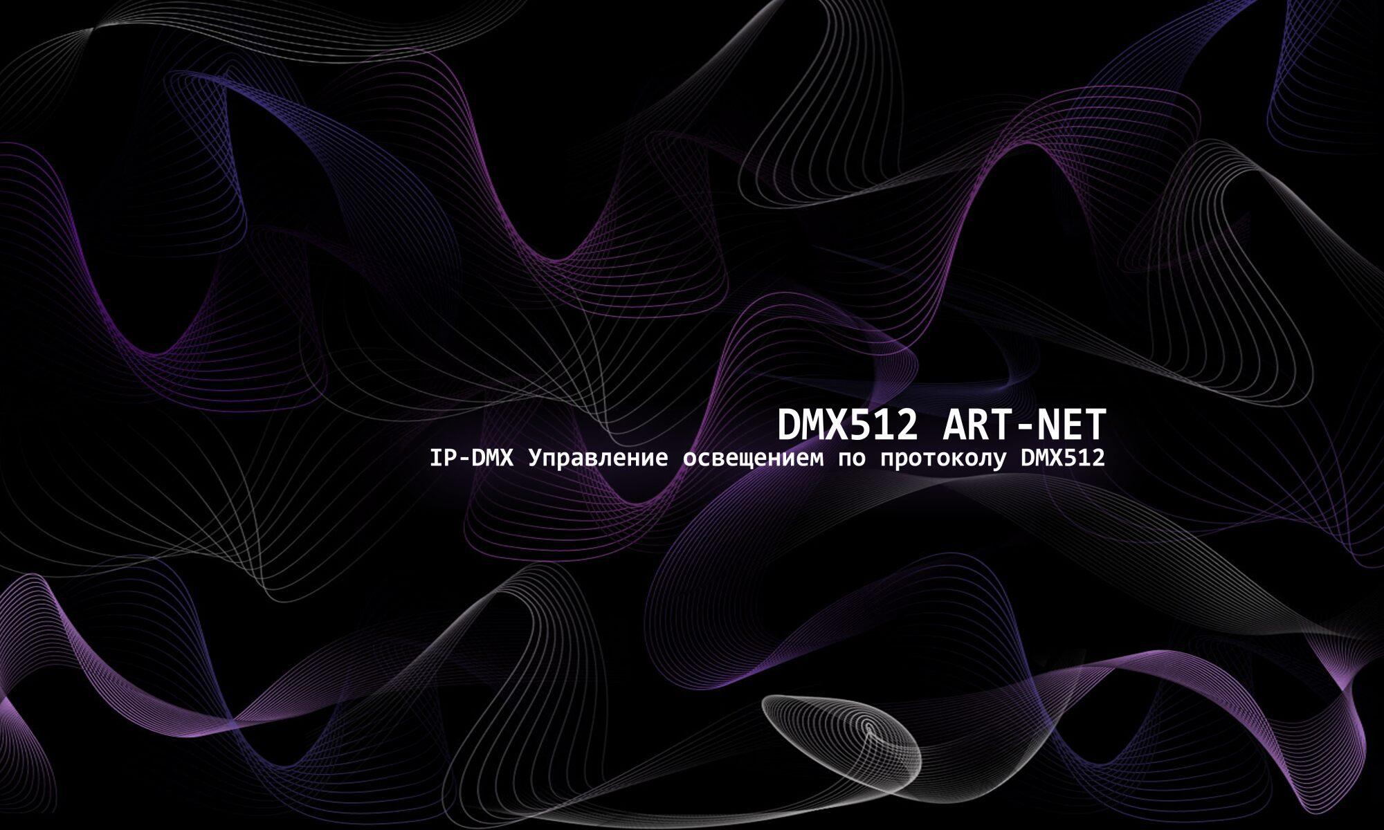 IP-DMX512